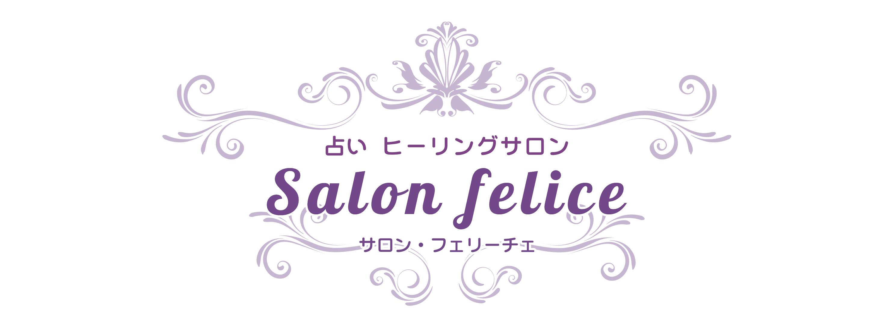 【公式】神谷奈月の占いヒーリングサロン〜Salon felice〜